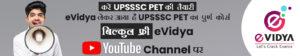 Free UPSSC PET complete course for UPSSC PET Exam'