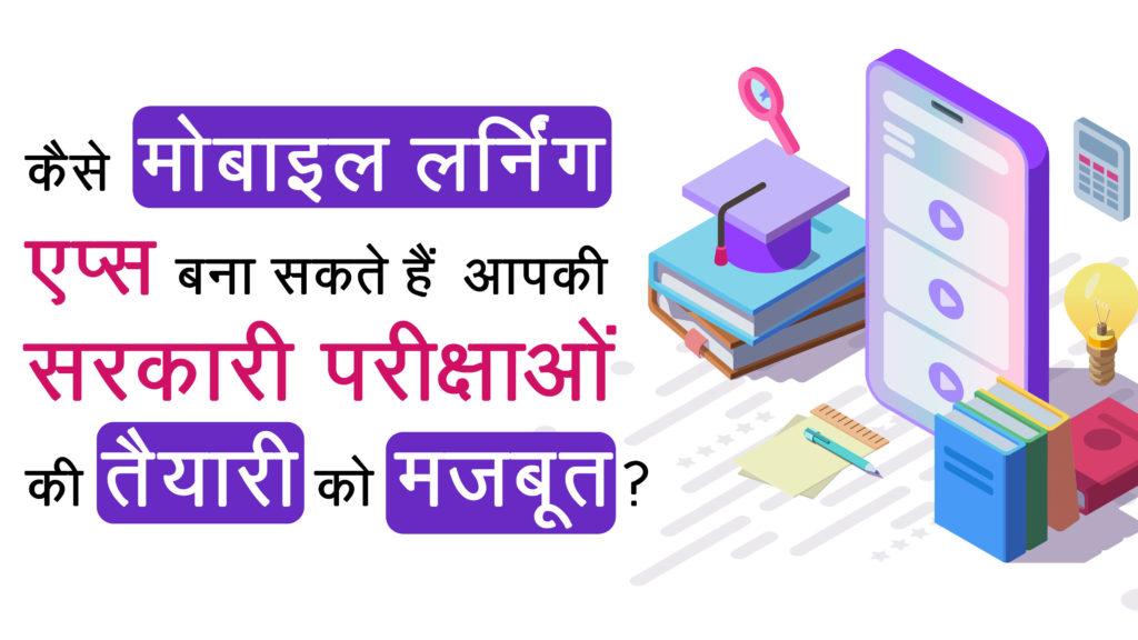 कैसे मोबाइल लर्निंग एप्स (Mobile Learning Apps) बना सकते हैं आपकी सरकारी परीक्षाओं की तैयारी को मज़बूत?