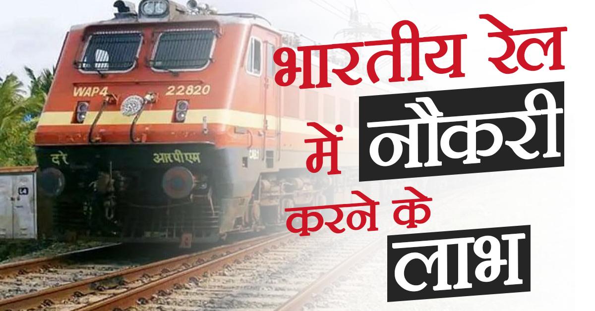 Indian Railway benefits
