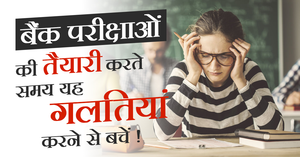 Bank Exam Preparation Mistakes