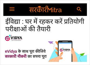 Evidhay exam preparation app